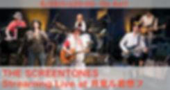 200626TheScreenTones待機画面.jpg