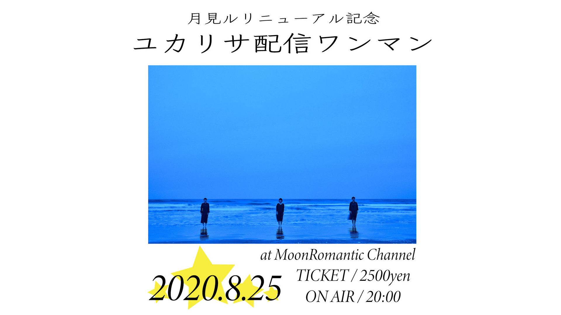 0825ユカリサ.jpg