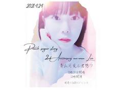 2021.04.24  【観覧+配信】昼) Peach sugar story 2周年記念ワンマンライブ
