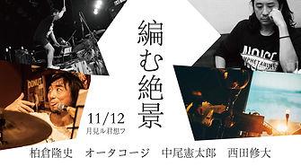 11124 - Takahashi Koki.jpg