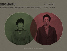 2021.04.02  【観覧+配信】MIDORINOMARU MoonRomantic Channel 1周年記念公演