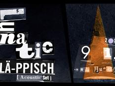 2021.09.11 | 時間変更【観覧+配信】LÄ-PPISCH(レピッシュ) Acoustic live「Lunatic」