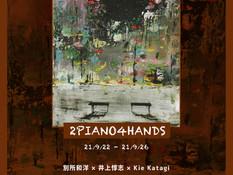 グランドピアノ2台搬入して行う人気イベント「2PIANO4HANDS 2021秋」開催が決定!
