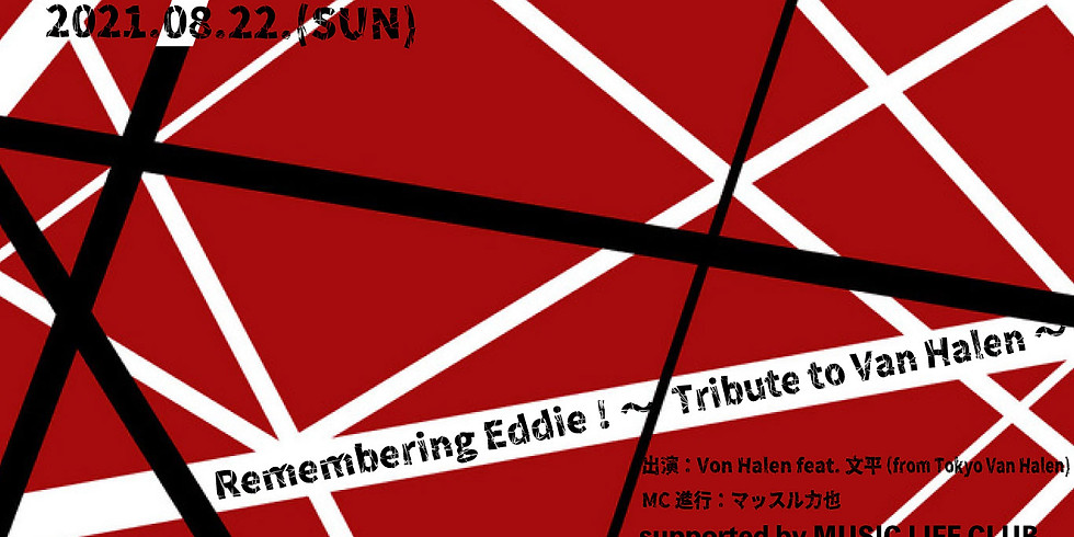 Remembering Eddie !~Tribute to Van Halen~ supported by MUSIC LIFE CLUB来場