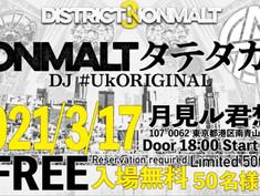 2021.03.17  【観覧】『DISTRICT NONMALT3』