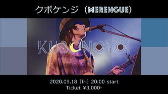 0918クボケンジ.png
