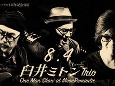 2021.08.04 |【観覧+配信】臼井ミトントリオOne Man Show at MoonRomantic