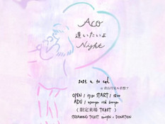 2021.04.10 |【観覧+配信】【振替公演】ACO『逢いたいよNIGHT』〜Digital Release〜One Man Live