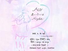 2021.04.10  【観覧+配信】【振替公演】ACO『逢いたいよNIGHT』〜Digital Release〜One Man Live