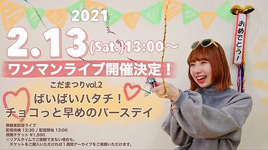 210213 - Takahashi Koki.jpg