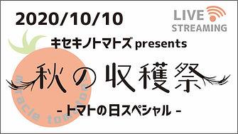 20201010kisetoma_web.jpg