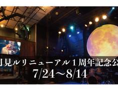 月見ル1周年記念公演シリーズ始まります!7/24〜8/14