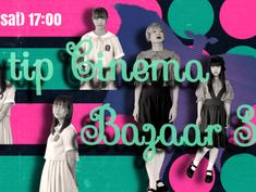2021.03.13  【観覧+配信】夜) 【配信+観覧】tip Cinema Bazaar 3