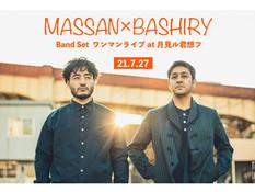 2021.07.27 |【観覧+配信】月見ルリニューアル1周年記念「MASSAN×BASHIRY Band set ワンマンライブ」