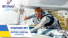 Учасник №1 - Борис Швець (УКРАЇНА)