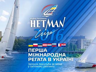 Hetman Cup - найпрестижніша українська вітрильна регата з 2000 року