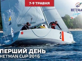 Перший день HETMAN CUP 2016