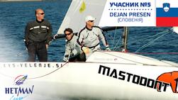 Учасник №5 - Dejan Presen (Словенія)