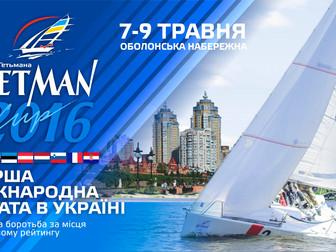 Перша міжнародна регата в Україні