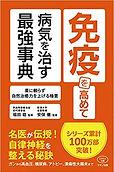 免疫を高めて病気を治す最強事典.jpg