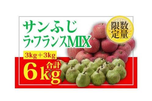 FY20-140 ☆フルーツ王国山形☆サンふじりんご・ラ・フランス詰め合わせ 計6kg
