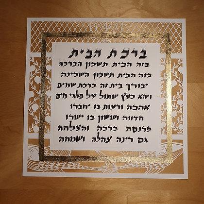 Home Blessing Judaica Paper Cut