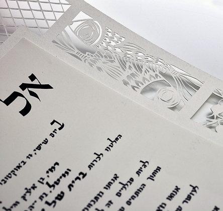 כתובה לבנה בעבודת יד