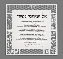 כתובה לבנה על רקע אפור   |   White ketubah on a gray background