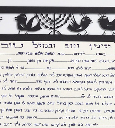 Handmade ketubah - a frame of Black and White