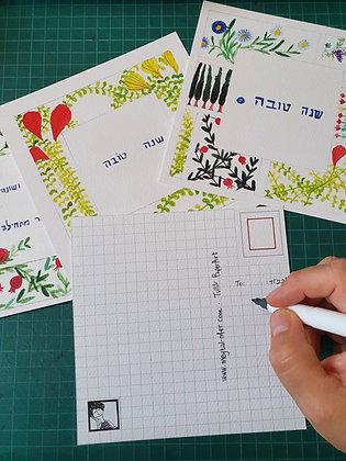 שליחת מארז 5 גלויות לשנה טובה  |   Sending a package of 5 Shana Tova postcards