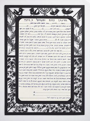 כתובה בעבודת יד - מסגרת של חיתוכי נייר שחור לבן
