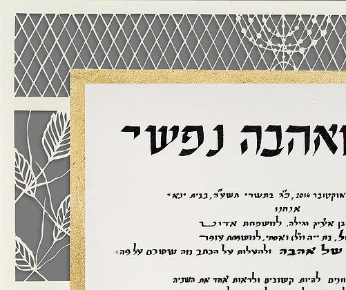 כתובה לבנה עם מסגרת זהב בעבודת יד