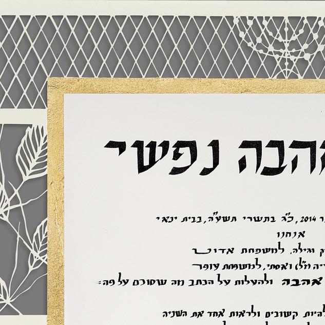 Ketubah woth gold frame - detail
