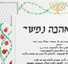 כתובת רימונים - פרטכתובת עם עיטור רימונים  |   detail - Ketubah with pomegranate decoration