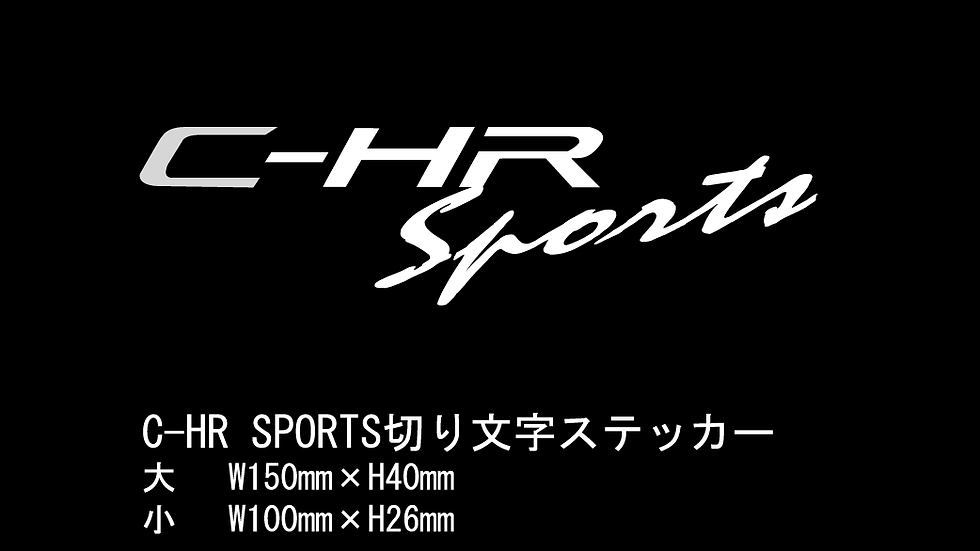 C-HR SPORTS切文字ステッカー小