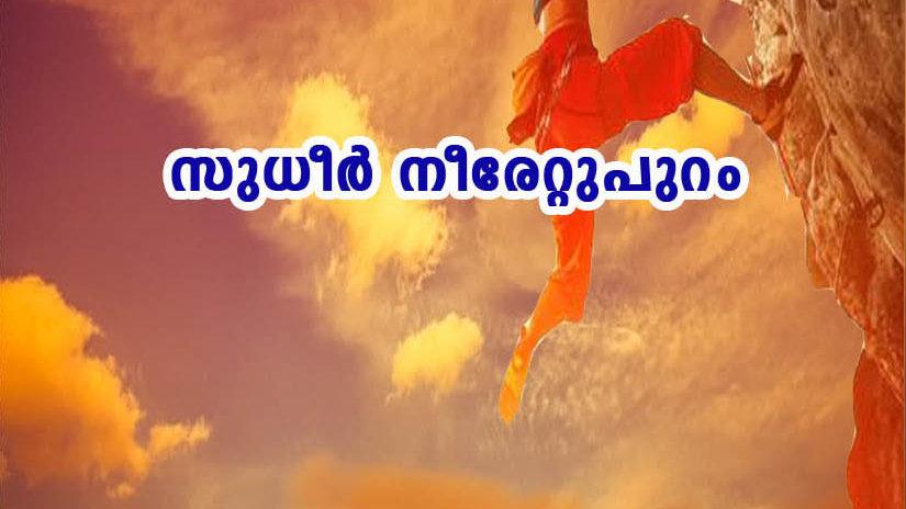 Shidhila Chinthakal(Malayalam Essay Collections) by Sudhir Neerattupuram