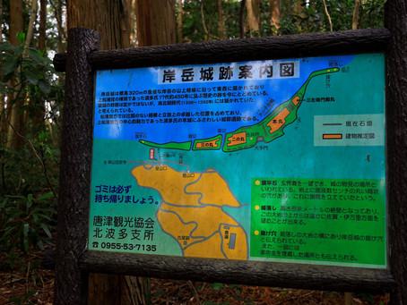 長~い山城があったと言う 岸岳(2021年3月27日)