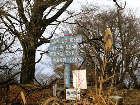 待ちに待った岳滅鬼山&浅間山(2020年12月12日)