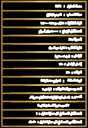 Arabic-03.png