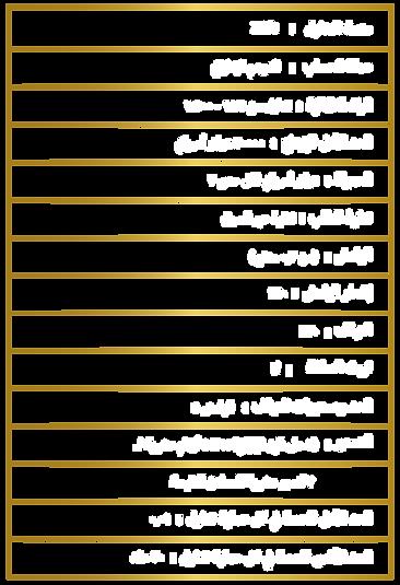 Arabic-04.png