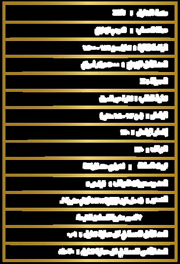 Arabic-02.png