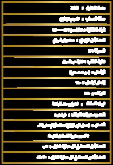 Arabic-01.png