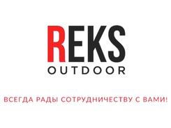 Производство компании REKS OUTDOOR теперь в Москве