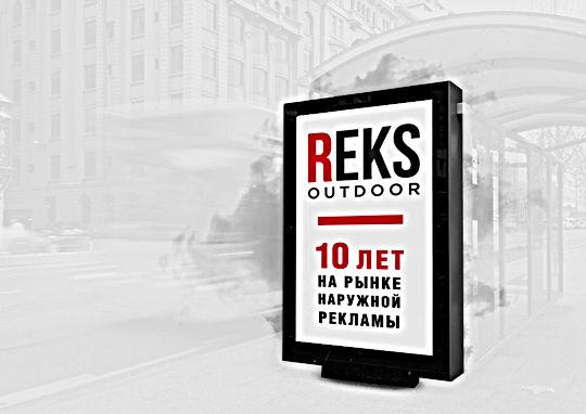 Изготовление, монтаж наружной рекламы в Москве