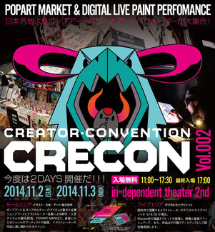 CRECON vol.002