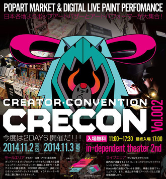 CRECON vol.002