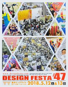 DESIGN FESTA 47