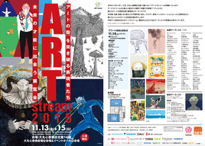 ART STREAM 2015