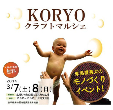 KORYO CRAFT MARCHE
