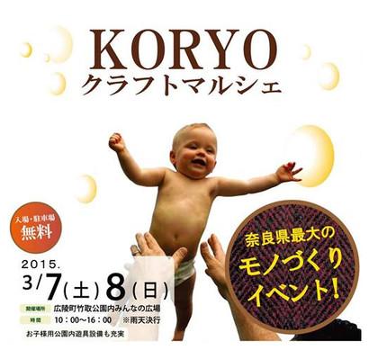 KORYO CRAFT MARCHE